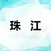 中山市珠江光电有限公司
