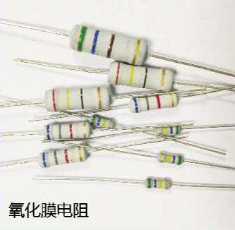 氧化膜电阻