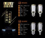 L8单色E27/E14