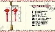 4号中国结3