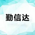 中山市横栏镇勤信达玻璃加工厂