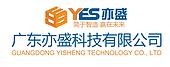 广东亦盛科技有限公司