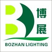 中山市博展照明灯具有限公司