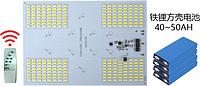 铁锂方格电池40-50HA