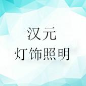 中山市汉元灯饰有限公司