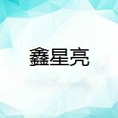 深圳市鑫星亮照明有限公司