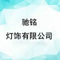 中山市驰铭灯饰有限公司
