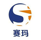 广东赛玛照明科技有限公司