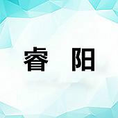 中山市横栏镇睿阳合成材料厂