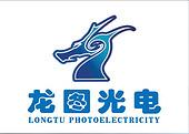 中山市龙图光电有限公司