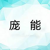 中山市古镇庞能焊机店