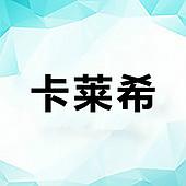 深圳市卡莱希科技有限公司