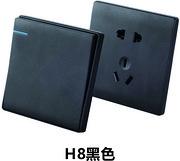 H8黑色开关插座