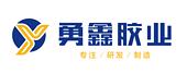 中山市勇鑫胶粘科技有限公司