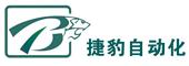 深圳市捷豹自动化设备有限公司