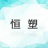 中山市横栏镇恒塑灯饰配件厂