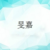 深圳市旻嘉科技有限公司