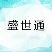 深圳市盛世通自动化设备有限公司