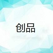 中山市古镇创品灯饰厂