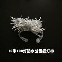 HT-009 高压灯串