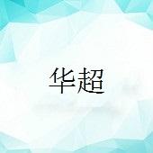 中山市华超照明有限公司