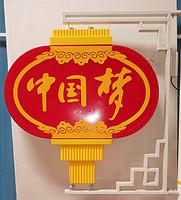 led中国梦