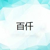 中山市佰千灯饰厂