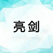 江门市亮剑科技照明有限公司