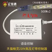 天猫精灵220v高压灯带控制器