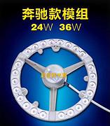 奔驰款24-36W尼伯特光源模组
