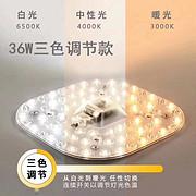 方形36W三色调节LED光源模组