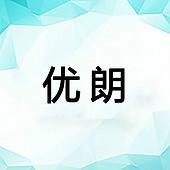 中山市横栏镇优朗灯饰厂