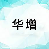 深圳市华增科技有限公司