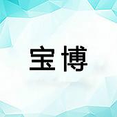 中山市宝博灯饰有限公司