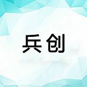 中山市兵创灯饰有限公司