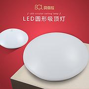 LED圆形吸顶灯