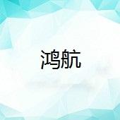 中山市鸿航灯饰有限公司