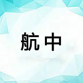 宁波航中智能电器有限公司