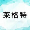 深圳市莱格特照明有限公司