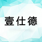 中山市壹仕德照明科技有限公司