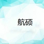 中山市航硕照明科技有限公司
