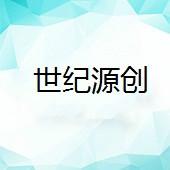 广东世纪源创照明有限公司
