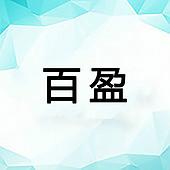中山市古镇百盈光电科技厂
