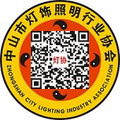 中山市灯饰照明行业协会