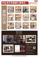 第23届古镇灯博会展商展品图册2