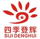 江门市四季登辉照明科技有限公司
