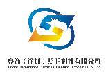 亮饰(深圳)照明科技有限公司