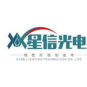 中山市星信光电科技有限公司