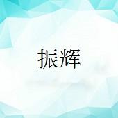 广东振辉消防科技有限公司