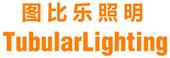 深圳市图比乐照明科技有限公司